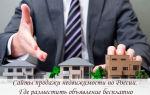 Сайты продажи недвижимости по России. Размести объявление бесплатно