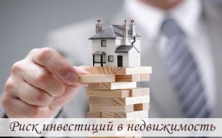 Риск инвестиций в недвижимость на реальных примерах