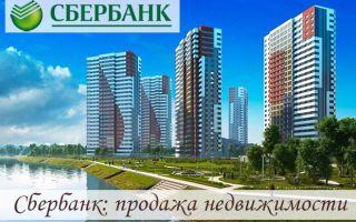 «Сбербанк»: недвижимость. Продажа залоговой недвижимости