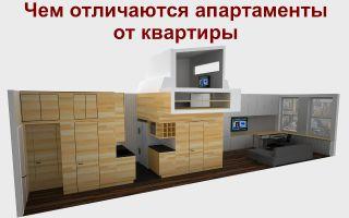 Апартаменты или квартира в чем их отличия?