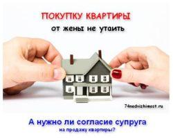 А нужно ли согласие супруга на продажу недвижимости