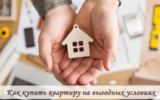 Как купить квартиру на выгодных условиях