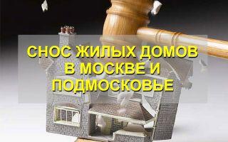 Снос помещений в Подмосковье и Москве