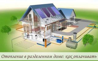 Отопление в разделенном доме: как оплачивать