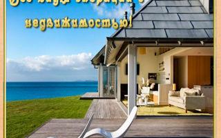 Купить недвижимость в Алуште