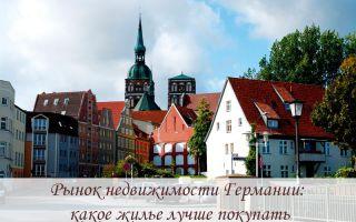 Рынок недвижимости Германии: какое жилье лучше покупать