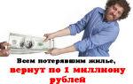 Конституционный Суд РФ: потерявшим жилье выплатят по 1000000 рублей