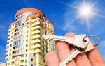 Хорошее время для покупки квартиры