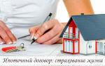 Ипотечный договор: страхование жизни