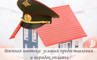Военная ипотека: условия предоставления и порядок оплаты