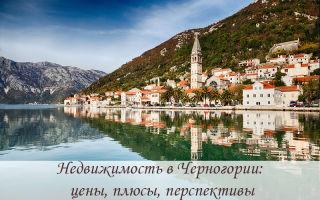 Недвижимость в Черногории: цены, плюсы, перспективы