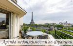 Аренда недвижимости во Франции