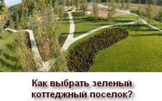 Как выбрать зеленый коттеджный поселок? Основные критерии