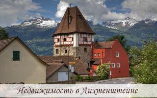 Недвижимость в Лихтенштейне
