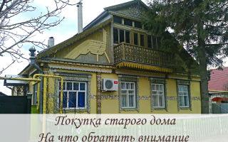 Покупка старого дома. На что обратить внимание
