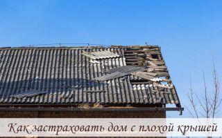 Как застраховать дом с плохой крышей. Есть варианты