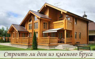 Строить ли дом из клееного бруса?