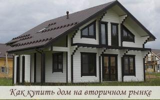 Как купить дом на вторичном рынке
