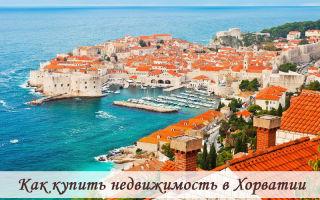 Как купить недвижимость в Хорватии