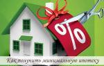 Как получить минимальную ипотеку: 8 способов снизить стоимость ипотеки