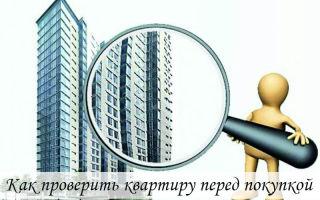 Как проверить квартиру