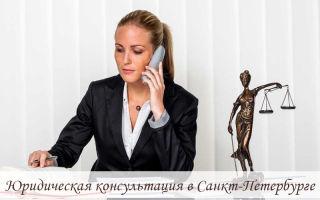 Юридическая консультация в Санкт-Петербурге. Бесплатно для всех