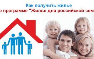«Жилье для Российской семьи» — программа приобретения недорого жилья