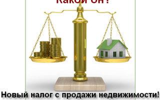 Что ждет продавцов недвижимости: новый налог с продажи жилья 2015