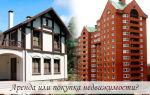 Арендовать или покупать недвижимость? Что выгоднее?