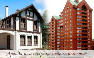 Аренда или покупка недвижимости