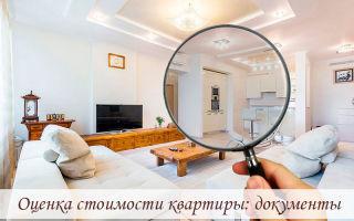 Оценка стоимости квартиры: документы, цена, процедура