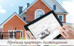 Продажа квартиры дистанционно