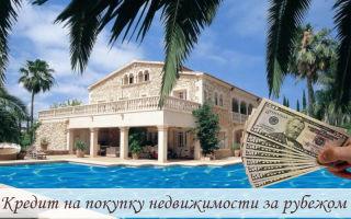 Кредит на покупку недвижимости за рубежом