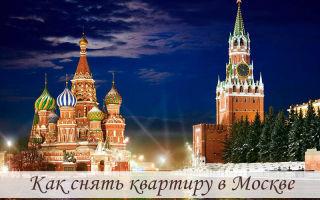 Как снять квартиру в Москве: практические советы, цены, риски