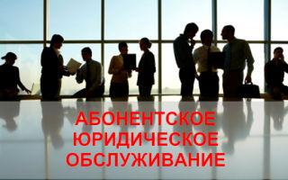 Возможности абонентского юридического обслуживания