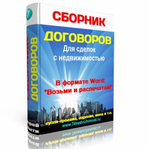Сборник договоров в формате Word для сделок с недвижимостью. Соглашение о разделе общего имущества супругов