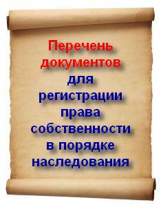 перечень документов для регистрации права собственности по наследству