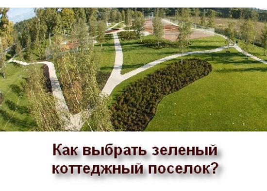 Зелный коттеджный поселок под Москвой