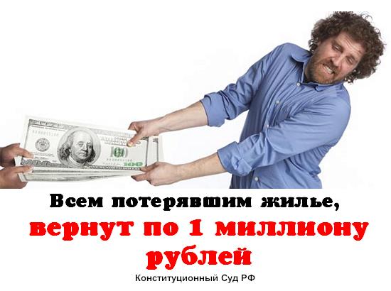 Всем потерявшим жилье вернуть по миллиону рублей