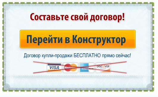 Онлайн-конструктор договоров купли-продажи квартир
