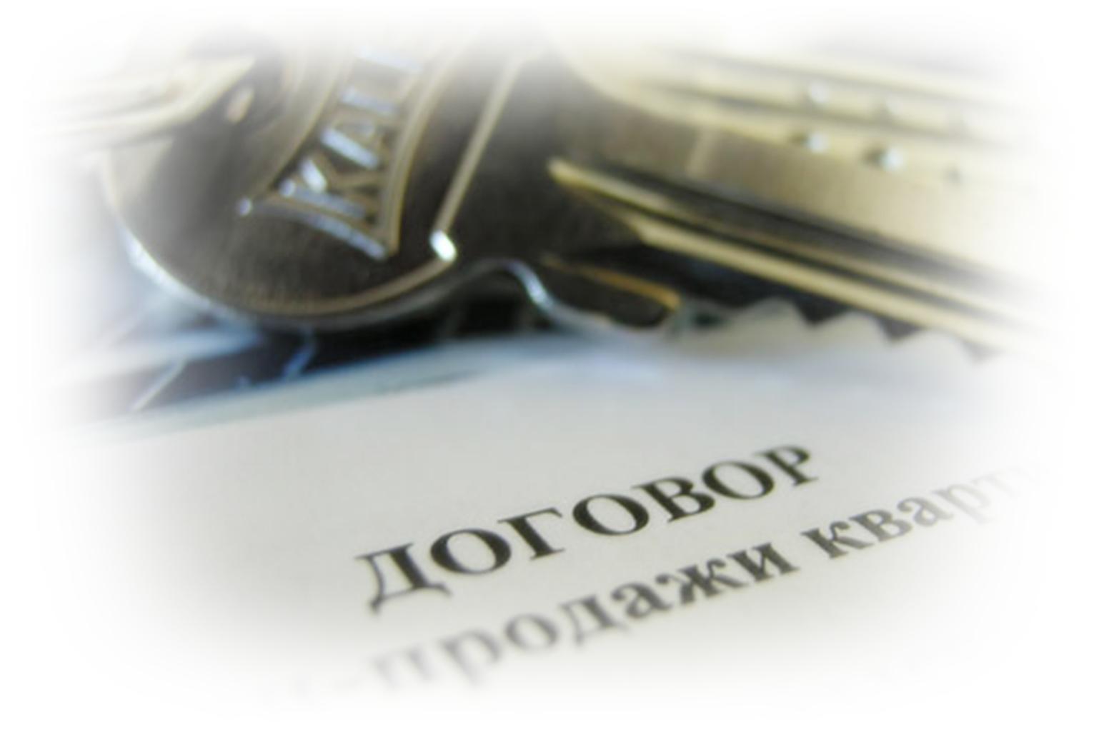 Образец договора купли продажи квартиры 2016