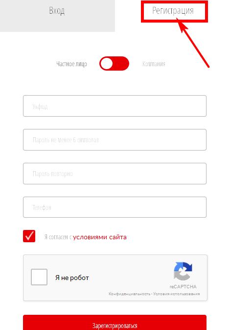 регистрация на сайте из рук в руки