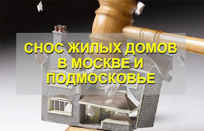 снос зданий в Москве