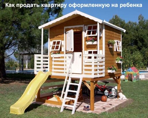 Как продать квартиру ребенка и документы для продажи