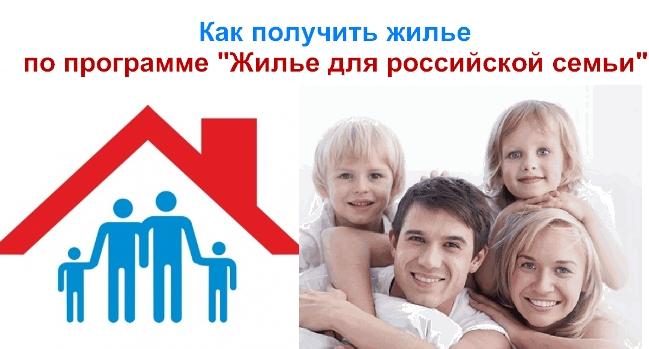 """программа приобретения недорого жилья """"Жилье для российской семьи"""""""