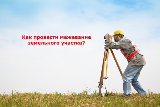 Как делать межевание земельного участка