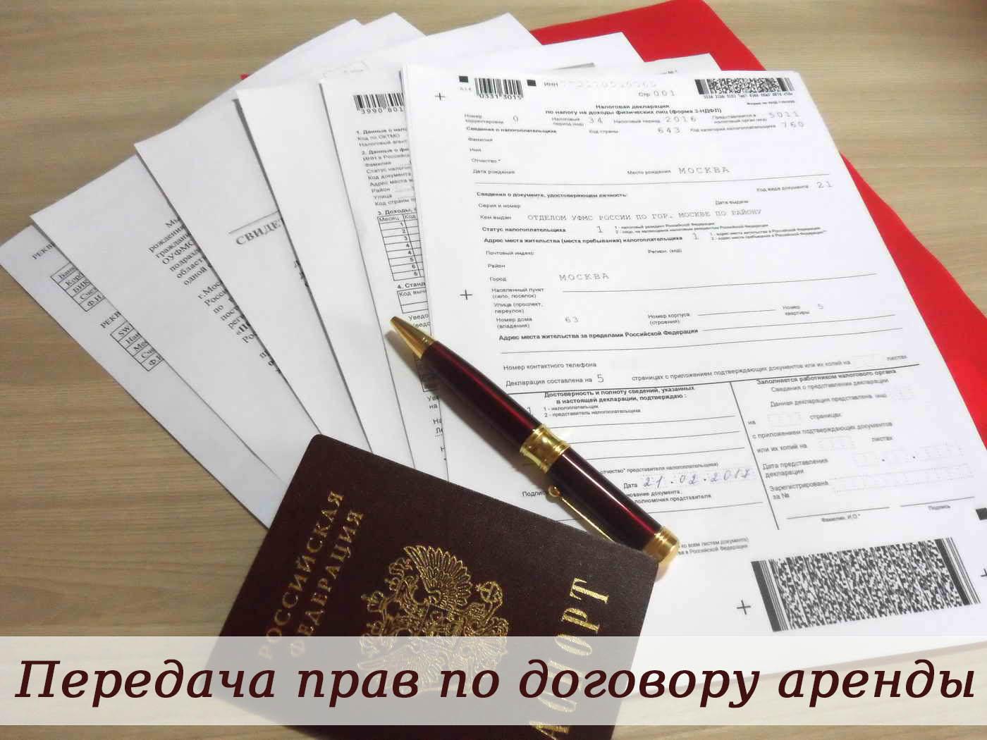 Передача прав по договору аренды