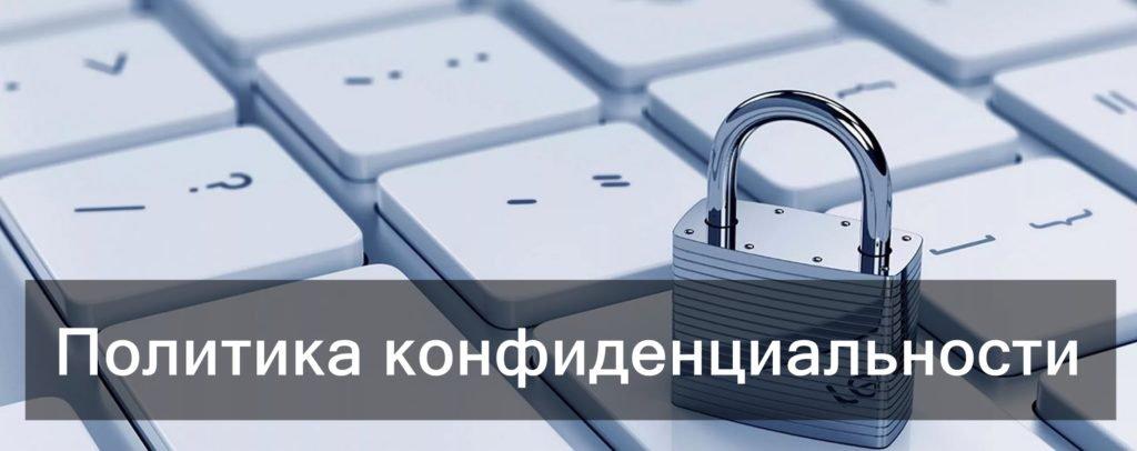 Политика конфиденциальности 74nedvizhimost.ru