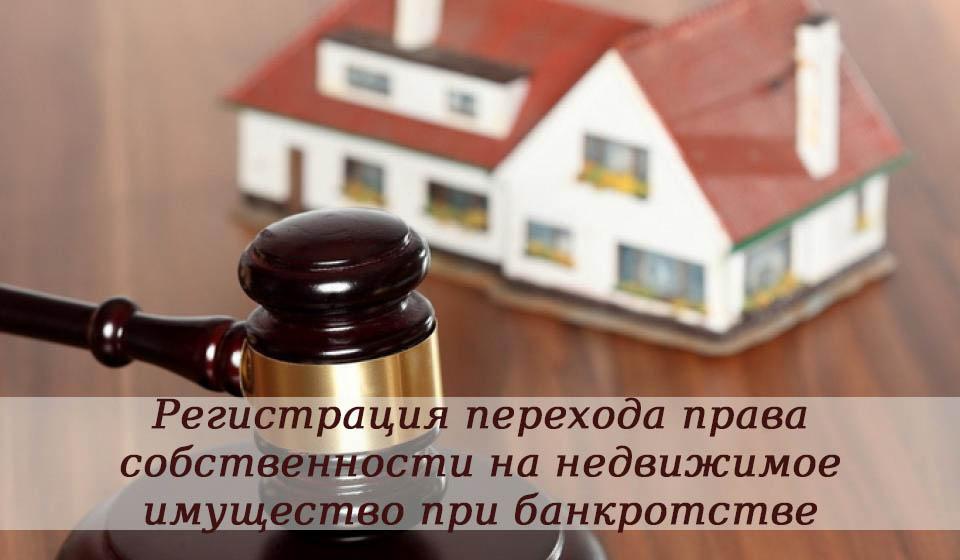 Регистрация перехода права собственности на недвижимое имущество при банкротстве