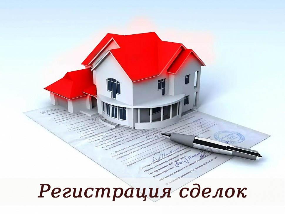 Регистрация сделок